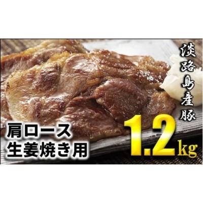 EV07:淡路島産豚肉肩ロース生姜焼き