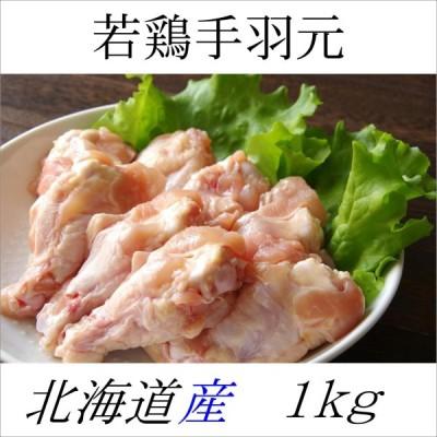 手羽元 北海道産 1kgパック 若鶏 煮物 フライドチキン から揚げ