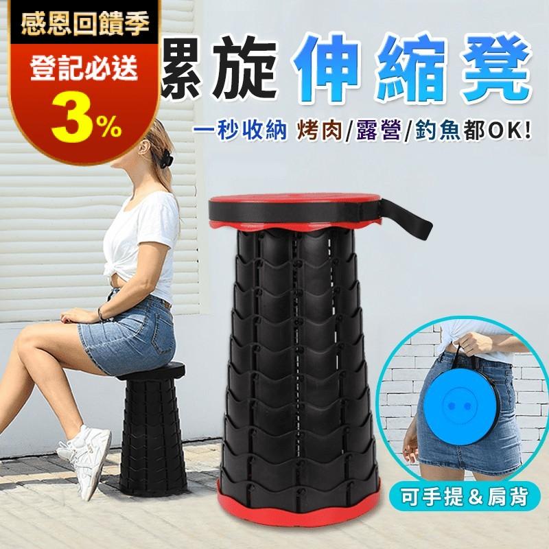 超便攜螺旋伸縮摺疊凳