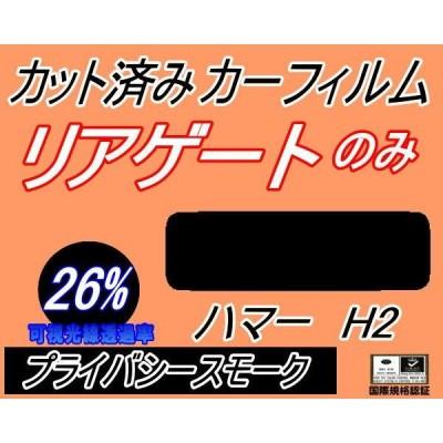 リアガラスのみ (s) ハマー H2 (26%) カット済み カーフィルム HUMMER