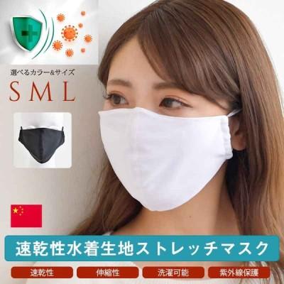 水着マスク お試し1枚 水着素材マスク ワイヤー無 速乾性水着生地ストレッチマスク 洗えるマスク 洗える マスク水着 マスク 洗える