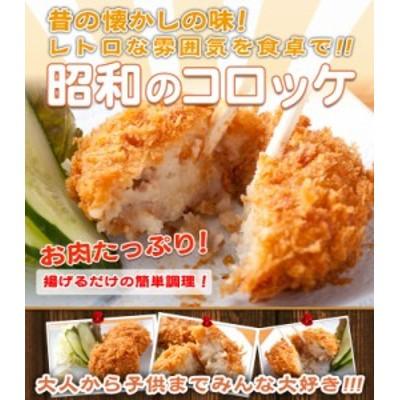 手作り 特製 昭和のコロッケ(100g×5個)