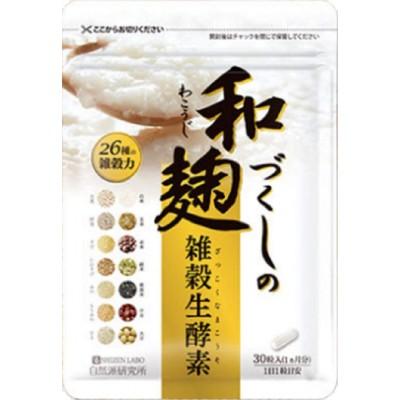 和麹づくしの雑穀生酵素 30粒 約1ヶ月分