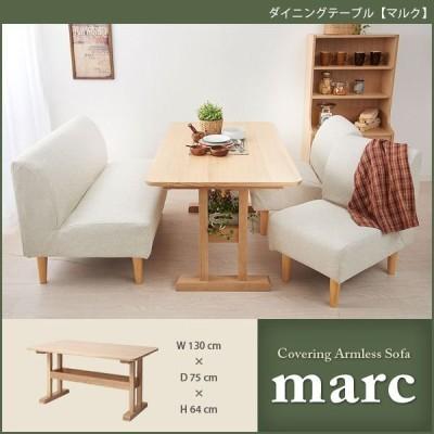 ダイニングテーブル単品 北欧 テーブル 木製 カバーリングアームレスソファ【marc】マルク ダイニングテーブル 代引不可