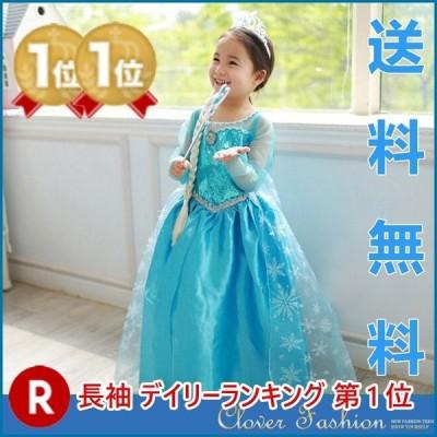 再再再入荷! 即納 アナと雪の女王 エルサのサプライズ アナ ハロウィン 衣装 コスプレ キッズ アナ  ドレス 子供 ワンピース シンデレラ 仮装  エルサ ドレス
