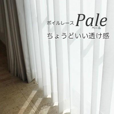 透け感 ボイルレースカーテン|ペール オーダーサイズ 形状記憶 プレミアム縫製(1枚) 洗濯可 2倍ヒダ