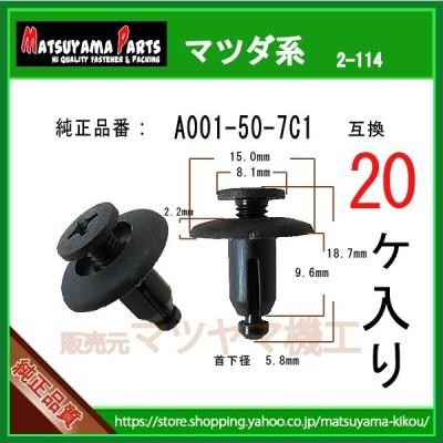 【スクリューリベット A001-50-7C1】 マツダ系 20個入