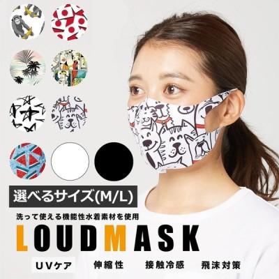 全デザイン即納/メール便発送 日本規格 ラウドマウス 2020 3D マスク 水着素材 接触冷感 UVケア 990703 ユニセックス ラウドマスク  20FW フェイスカバー