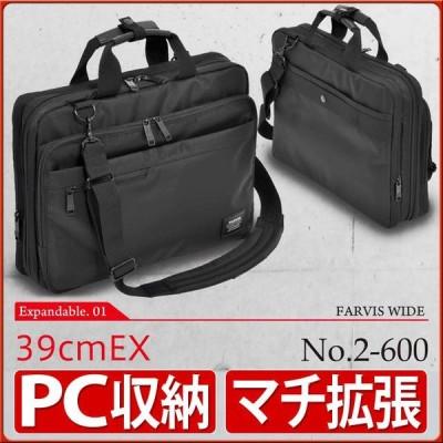 ファービス ワイド EX ビジネスバッグ ショルダーバッグ PC収納 エキスパンダブル 通勤 出張 紳士 2-600