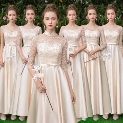 ブライズメイド ドレス シャンパン お揃いドレス お呼ばれドレス パーティードレス 結婚式 ドレス ワンピース 冬 ロングドレス 演奏会 袖
