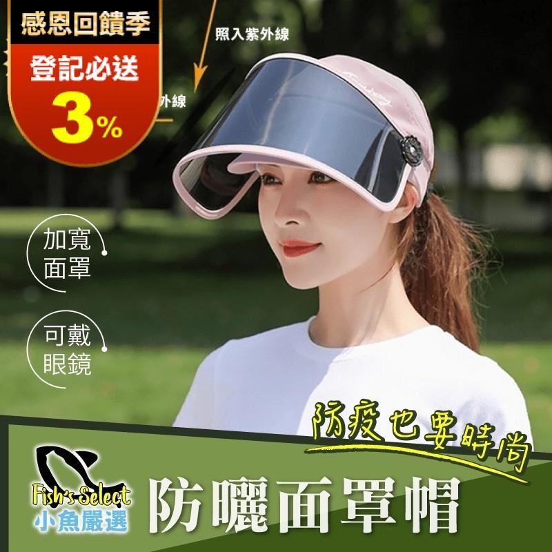 【小魚嚴選】時尚防曬面罩帽