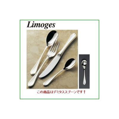 リモージュ 18-8 (銀メッキ付) EBM デミタススプーン /業務用/新品