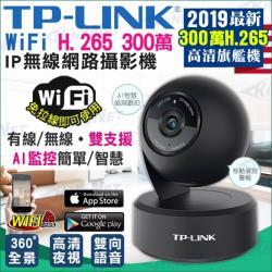 KINGNET 監視器攝影機 TP-Link 網路攝影機 旗艦搖頭機 WIFI 300萬錄影 高清紅外線夜視 手機遠端監看 TL-IPC43AN