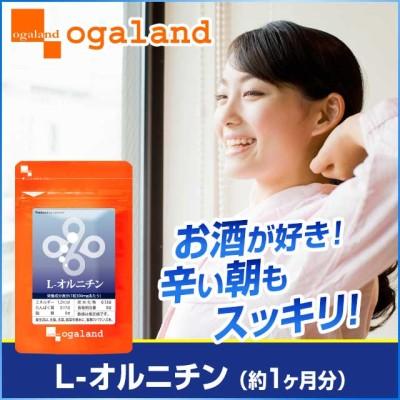 L-オルニチン(約1ヶ月分)   5粒あたり840mgの「L-オルニチン」を 美容 トイレ習慣 しじみ(シジミ・蜆)でおなじみ