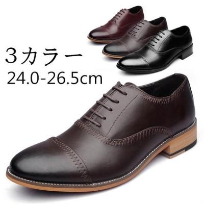 紳士靴ビジネスシューズメンズレザーシューズレースアップエレガンスレザー革靴通勤カジュアルシューズお洒落シンプルハンサム