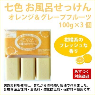 ゆうパケ発送 オレンジ&グレープフルーツ 100g×3個入 無添加せっけん 七色 お風呂石けん