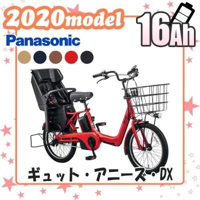 11/29限定50000円以上お買い上げで3000円クーポン配布!!電動自転車 子乗せ付き Panasonic パナソニック 2020年モデル ギュット・アニーズ・DX ELAD032