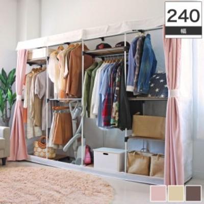 ハンガーラック カーテン付き 幅240cm クローゼットハンガー 固定脚 カーテン洗濯可 収納 壁面収納 衣類収納