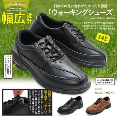 ウォーキングシューズ 幅広タイプ メンズ 脱ぎやすい 履きやすい 幅広 4E 靴 ファスナー ビジネスシューズ