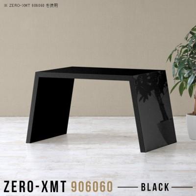 ラック 棚 什器 おしゃれ 応接テーブル 鏡面 90 応接室 カフェテーブル フリーラック 黒 オープンラック リビングボード 高級感