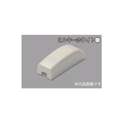 【法人限定】OFMK03 マサル工業 オプトモール付属品 引込カバー(S) ミルキーホワイト