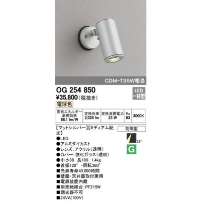 βオーデリック/ODELIC エクステリア【OG254850】LED一体型 スポットライト 防雨型 電球色 ミディアム配光
