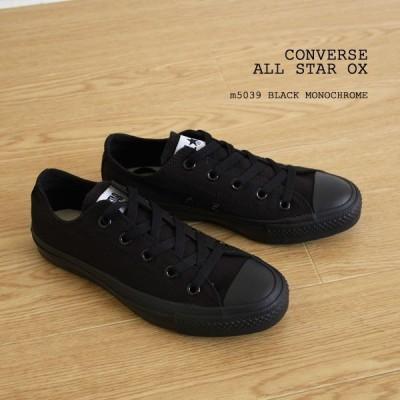 【メンズ・レディス】CONVERSE(コンバース)ALL STAR OX M5039 BLACK MONOCHROME男女問わず愛され続けるローカットスニーカー