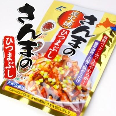 さんまのひつまぶし 1袋 近海食品/北海道土産/土産