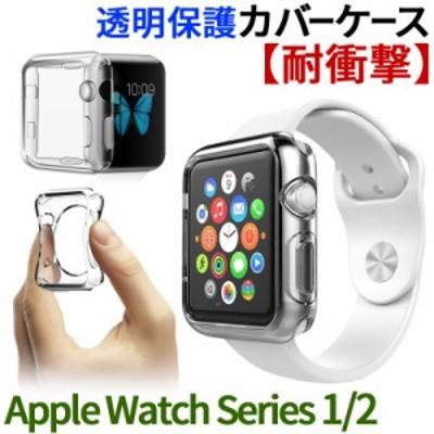 【クーポンで最大20%OFF】アップルウォッチ Apple Watch Series 2 / 1 用 TPU ケース 38mm 42mm 全面保護 ケース 全面液晶保護カバー 耐