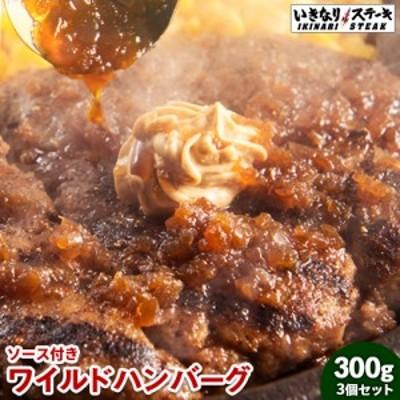 いきなりステーキ ワイルドハンバーグ300g3個セット