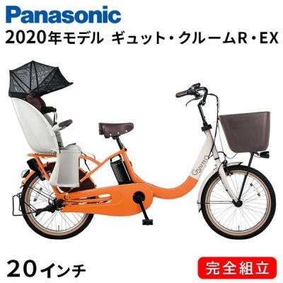 電動自転車 パナソニック ギュット クルームR EX 2020年 20インチ 3段変速ギア BE-ELRE03K オレンジ×グレー 子供乗せ