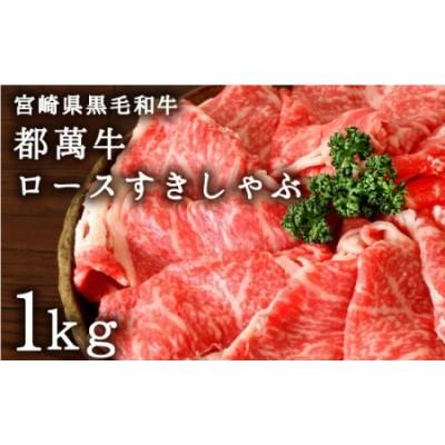 赤身主体の黒毛和牛<都萬牛>ロースすきしゃぶ1kg 【C42】