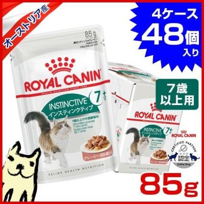 【お得な48個セット】ロイヤルカナン インスティンクティブ+7 85g×48個[12個×4ケース] [ROYAL CANIN FHN-WET 猫用ウェット パウチ]【RC_WET】
