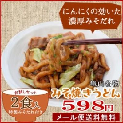 亀山 B級グルメ みそ焼きうどん お試し 2食 メール便 送料無料 特製 味噌 たれ付 秘密のケンミンshow ランキング 通販 味噌焼きうどん