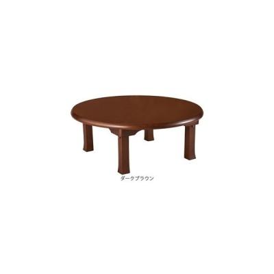ds-2335825 円形 折りたたみテーブル/ローテーブル 【幅90cm ダークブラウン】 木製脚付き ワンタッチ収納