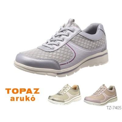 TOPAZ aruko トパーズ アルコ TZ7405 7405 レディース スニーカー カジュアルシューズ 靴 正規品