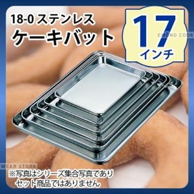 18-0 ケーキバット 17インチ_ステンレス バット 角型 調理バット 調理用バット 業務用 e0100-01-009 _ AA0661