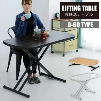 昇降テーブル テーブル テーブルのみ 幅120 奥行60 木製 無段階 高さ調節機能 完成品