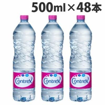 コントレックス CONTREX ミネラルウォーター 水 500ml×48本