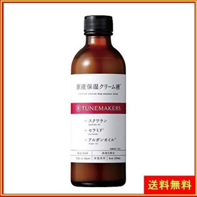 TUNEMAKERS(チューンメーカーズ) 原液保湿クリーム液 化粧水 120ml