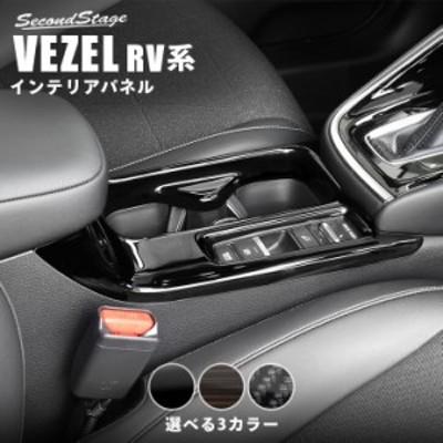 ホンダ ヴェゼルRV系 (2021/4~)  カップホルダーパネル 全3色 パーツ カスタム 外装 アクセサリー オプション ドレスアップ 日本製