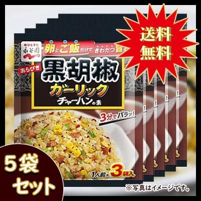 永谷園 あらびき黒胡椒ガーリックチャーハンの素 5袋セット 送料無料