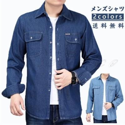 デニムシャツ メンズ 長袖シャツ カジュアルシャツ シンプル 男性用 きれいめ かっこいい おしゃれ 春秋 トップス 送料無料