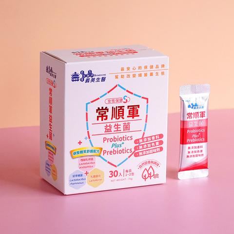 【義美生醫】[升級新配方]常順軍益生菌 女性保健S(無調味) (2.5g*30包/盒)