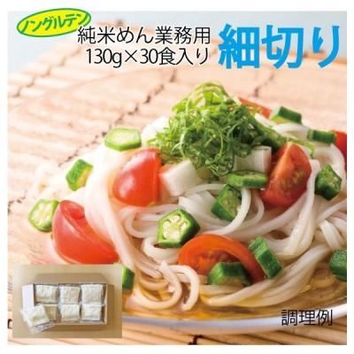 グルテンフリーの米粉麺 岩手・盛岡純米めん業務用細切り(130g×30)
