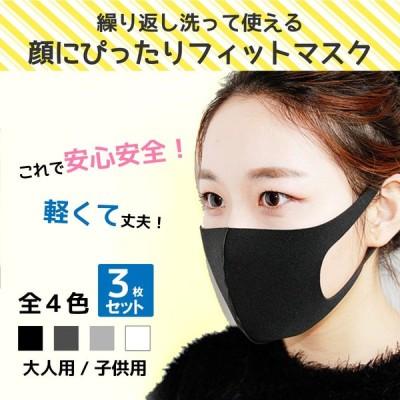 洗えるマスク 使い捨てマスク ウレタンマスク 子供用マスク 大人用マスク 花粉 かぜ ウィルス 飛沫対策 3枚 ホワイト 白 日本製の代わりに