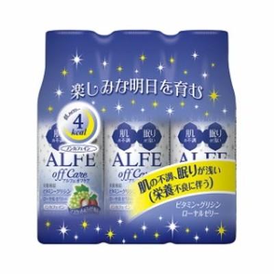 【指定医薬部外品】大正製薬 アルフェ オフケア 50mL×3本 ※発送まで7~11日程