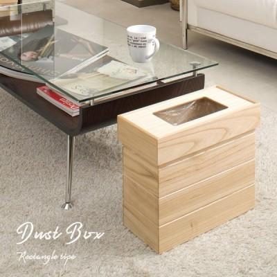 天然木桐製ダストボックス 長方形 ゴミ箱 ごみ箱  ナチュラル/ブラウン 国産品 完成品 MK