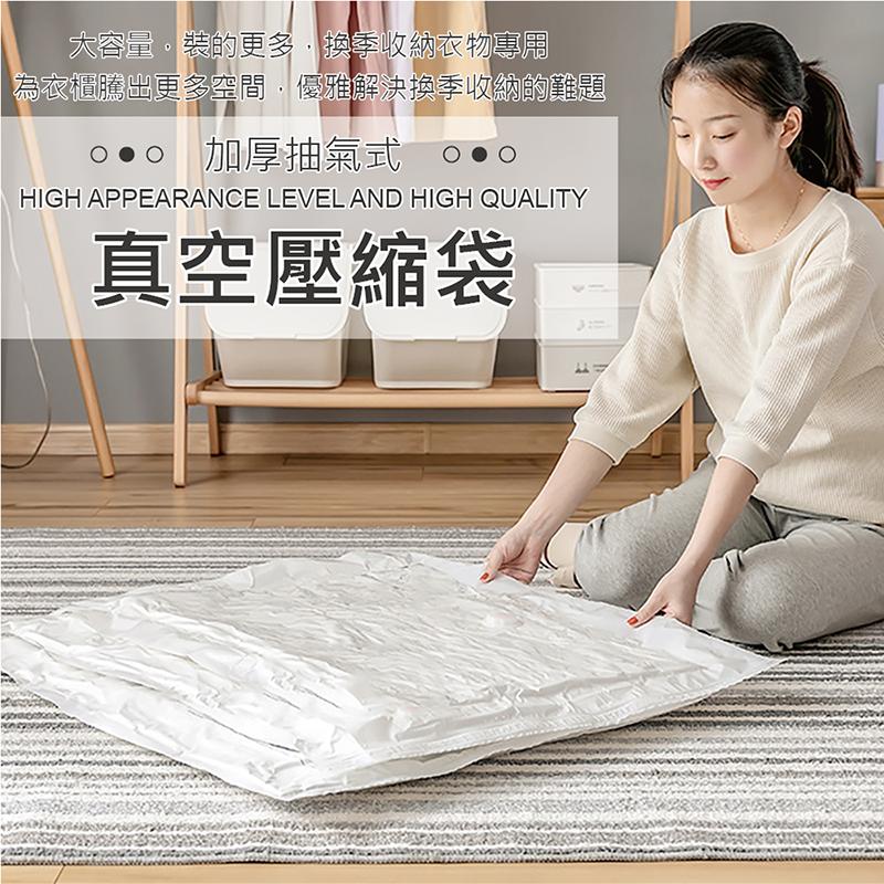 新加厚抽氣式真空壓縮袋 白色9件組 白色11件組 兩款任選