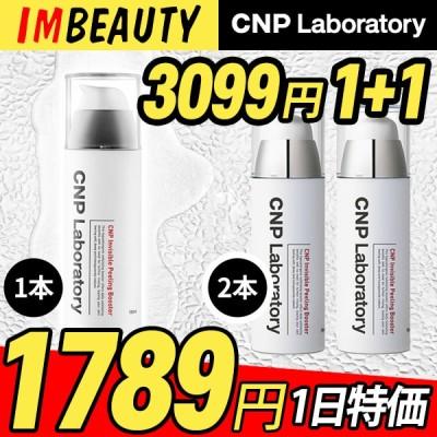 [CNP チャアンドパク]単品も1+1も可能 ★追加割引★インビジブルピーリングブースター / スキンケア / Invisible Peeling Booster 100ml / 送料無料